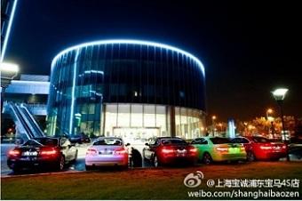 上海宝诚汽车服务有限公司