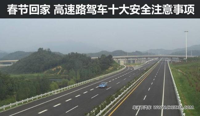 高速路驾车十大安全注意事项