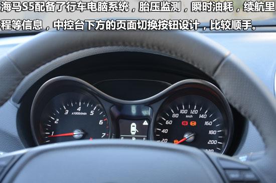 海马s5配备了行车电脑系统,胎压监测,瞬时油耗,续航里程等信息,中控
