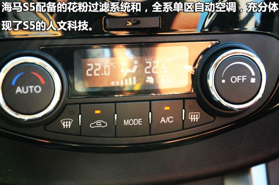 而且还有范 海马S5 1.5T版试驾高清图片