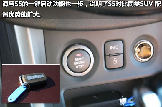海马S5的一键启动功能也一步,说明了S5对比同类SUV配置优势的扩高清图片