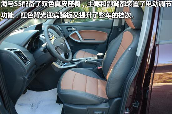 海马S5配备了双色真皮座椅,主驾和副驾都装置了电动调节功能,红高清图片
